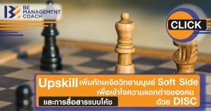 Upskill เพิ่มทักษะจิตวิทยามนุษย์ Soft Side เพื่อเข้าใจความแตกต่างของคน ด้วย DISC และการสื่อสารแบบโค้ช: โค้ชบี ขนิษฐา สถาบัน BE Management Coach